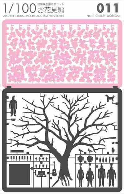 1/100 Mini Architectural Model: Cherry Blossom
